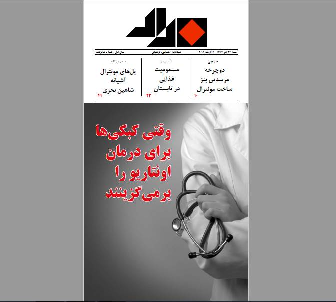 طرح جلد مجله مداد، شماره شانزدهم