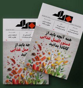 طرح جلد شماره چهل و دوم مجله مداد