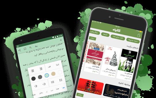 کتابران اپلیکیشن کتابخوان فارسی