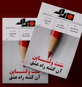 شماره ۴۵ مجله مداد منتشر شد