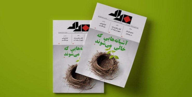 شماره پنجاه و یکم مجله هفتگی «مداد» منتشر شد