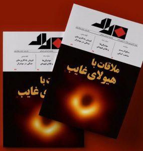 شماره پنجاه و دوم مجله هفتگی مداد منتشر شد
