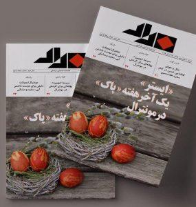 شماره پنجاه و سوم مجله «مداد» منتشر شد