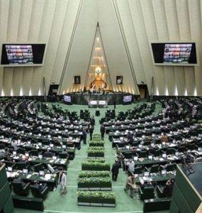 صحن مجلس ایران /Photo: Shargh newspaper
