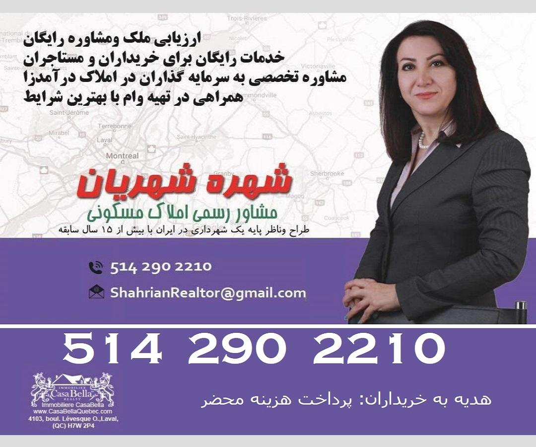 ShahrehShahrian-2.jpg